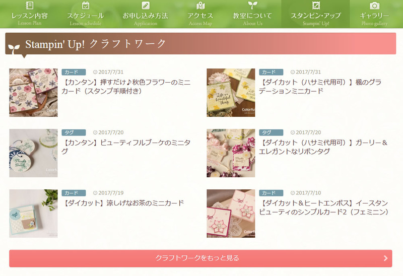 Colorful life. with Stampin' Up! Products (イメージ)