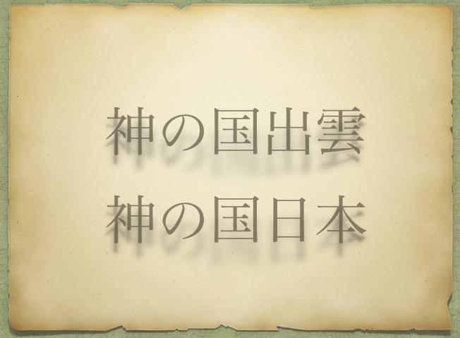 神の国 出雲 神の国日本 | 魔法...