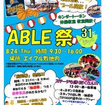 ABLE祭!情報!