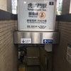東京出張の画像
