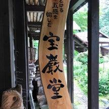 栃尾又温泉 宝巌堂
