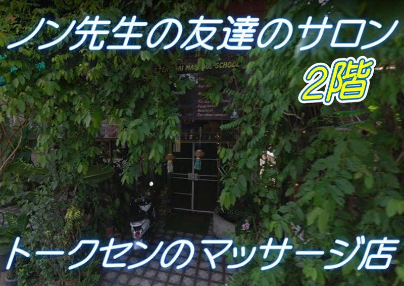 チェンマイ旅行☆トークセン施術&珍獣まゆ毛犬15