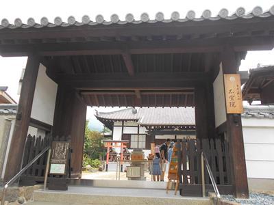 夫が奈良で寺社めぐり (不空院...