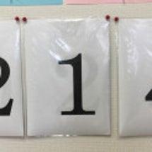 #12 何の数字?
