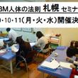 JBM人体の法則20…