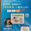 中学生向け英語テスト【GTEC Junior Plus】おすすめです!の画像