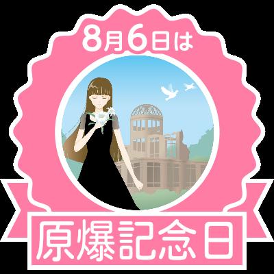 原爆の日,平和記念日,広島