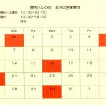 8月の営業日の変更