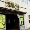 「津軽の味」(再訪)カレーうどんの画像