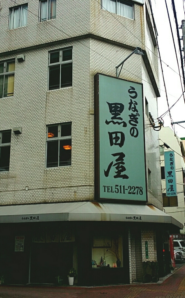 うなぎ 黒田 屋