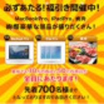 MacBookPRO…