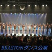 BRASTONダンス…