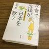 子育て支援が日本を救うの画像