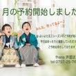 【神戸 お知らせ ス…