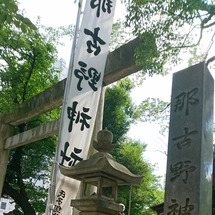 愛知県名古屋市【那古…