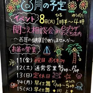 8月(盆休み)お知らせと野口さん家の夏の画像