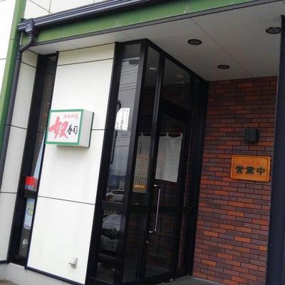 赤松街道 奴寿司の記事に添付されている画像