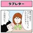 四コマ漫画「アラサー…