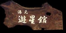 湯YOUパーク 湯元森の宿遊星館 ロゴ