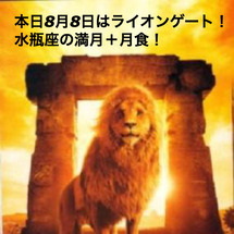 8月8日はライオンゲ…