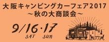 大阪キャンピングカーフェア2017秋の大商談会 ロゴ
