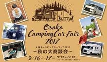 大阪キャンピングカーフェア2017秋の大商談会