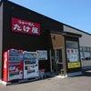 五所川原の人気ラーメン店は、意外な場所にもあるらしい。の画像