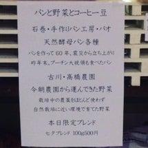8/6 【豆×パン×…