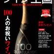 「ワイン王国」201…