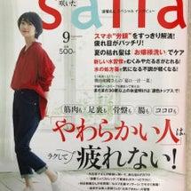 SAITA(咲いた)…