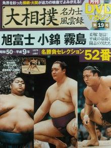「大相撲名力士風雲録」第19号