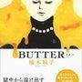 バターとわたし