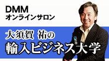 大須賀祐の輸入ビジネス大学
