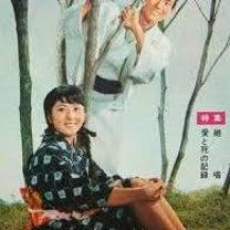 4336 舟木一夫 &  和泉雅子による「絶唱」やっぱ涙を禁じ得ません!の記事に添付されている画像