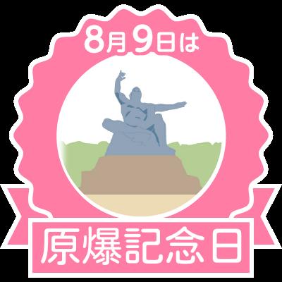 原爆の日,平和祈念日,長崎