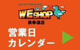 WE SHOP営業日カレンダー