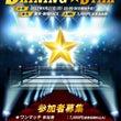 『SHINING☆S…
