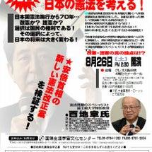 速報!8/8付け産経…