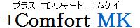 創作家具工房「+ComfortMK(+コンフォートMK)」