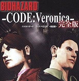 Ps4 コード ベロニカ