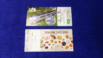 砂川駅入場券