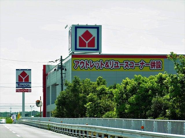 八幡 近江 ヤマダ 電機
