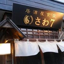 居酒屋食堂 さわ7の記事に添付されている画像