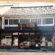 昔の酒見銘茶店 野町…
