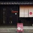 古民家 カフェ【Ca…