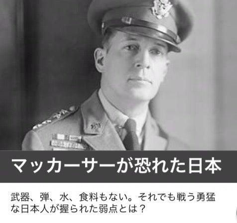 昭和天皇の玉音放送の本当の意味...