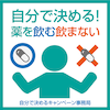 減断薬は快復のプロセスの一部(沖縄勉強会/サードオピニオン会のお知らせ)の画像