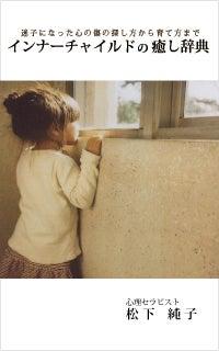 インナーチャイルドの癒し辞典~迷子になった心の傷の探し方から育て方まで
