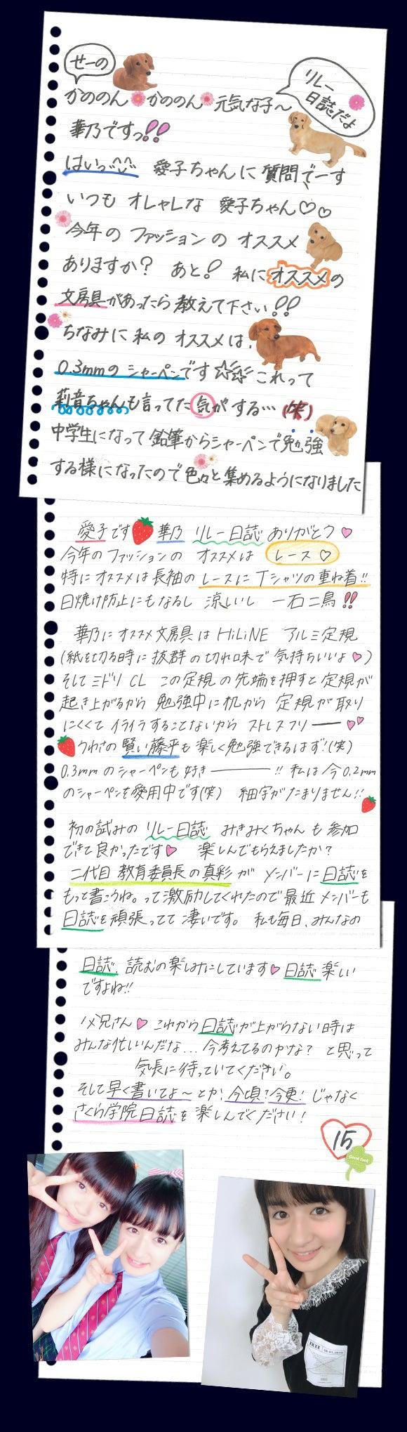 #サマソニいよいよ今週末!!8/19大阪、8/20東京メインステージに出演DEATH!!グッズ情報はこちら→?id=529   ...