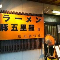 【長野県長野市】ついに地元に上陸!本格派?二郎系!!〜豚五里羅IIIさん〜の記事に添付されている画像